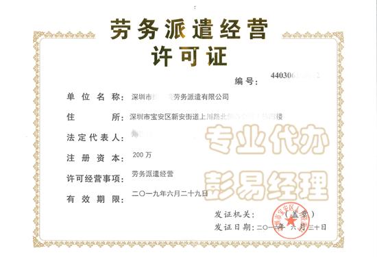 深圳劳务派遣许可证
